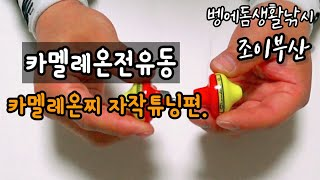 벵에돔카멜레온전유동 찌자작튜닝편 조이부산
