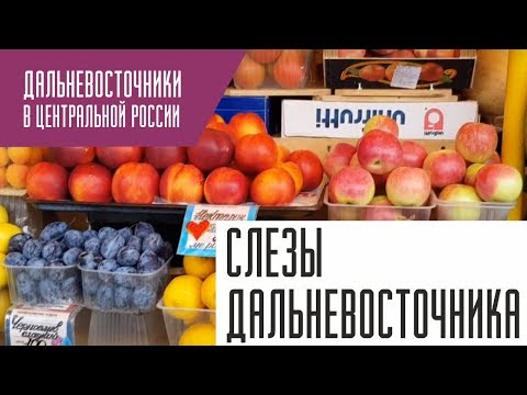 Слезы дальневосточника. Цены на рынке Костромы.