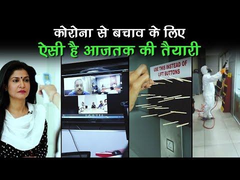 कोरोना से बचाव के लिए ऐसी है Aaj Tak की तैयारी