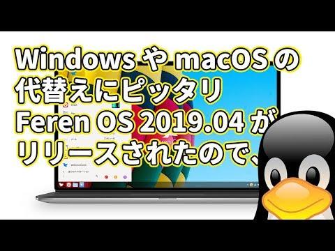 Feren OS 2019.04 がリリースされたので、