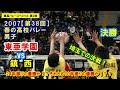 【バレーボール】東亜学園 vs 鎮西【2007春高バレー 男子《決勝》】