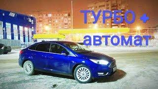 Ford Focus 3 рестайлинг - ТЫ ХОТЬ ТРЕСНИ, НО ТАЧКА КЛАССНАЯ