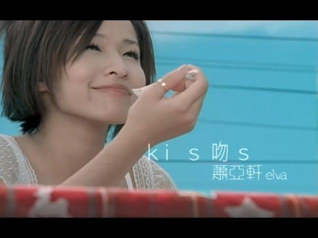 蕭亞軒 Elva Hsiao -  吻 Kiss (官方完整版MV)