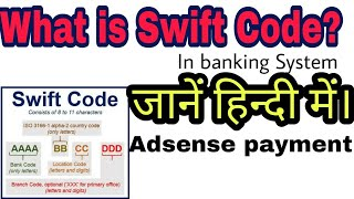 What is Bank's SWIFT CODE OR BIC ? Know in hindi.