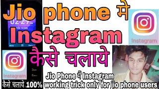 Jio Phone me Instagram kaise chalaye 100% working trick jio phone users jio phone by MAUSAM NIGAM