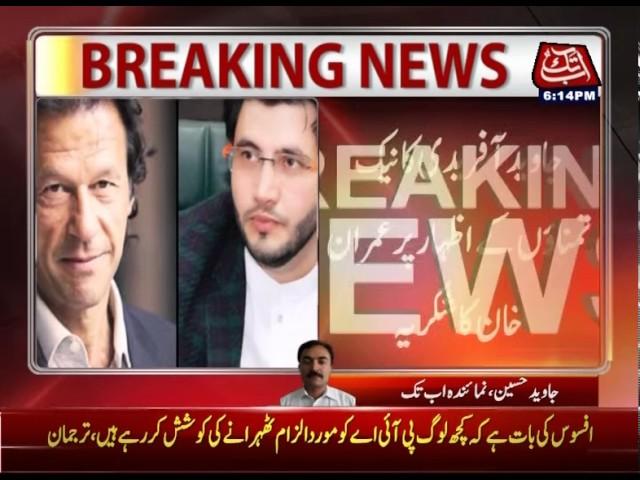 Imran Khan Telephones to Peshawar Zalmis Owner Javed Afridi