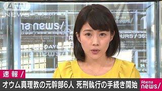 オウム真理教元幹部 残り6人の死刑執行手続き開始(18/07/26)