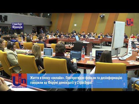 Про протидію фейкам та дезінформацію говорили на Форумі демократії у Страсбурзі