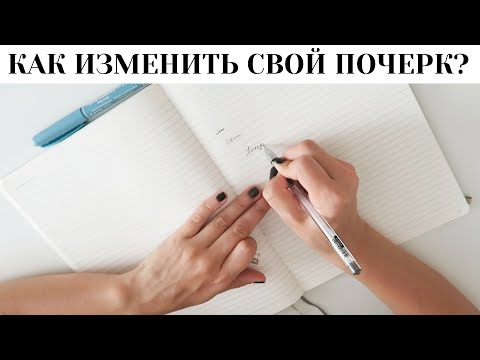 Как писать быстро и красиво