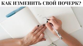 Как изменить свой почерк? СОВЕТЫ ДЛЯ НОВИЧКОВ