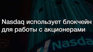 NASDAQ Использует БЛОКЧЕЙН Для Работы с АКЦИОНЕРАМИ!