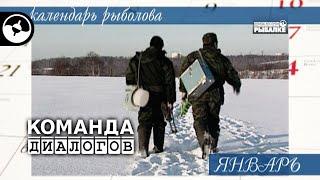 Зимняя рыбалка Первая неделя января Глухозимье Календарь рыболова