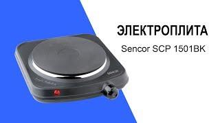 Настольная электрическая плита Sencor SCP 1501BK - видео обзор