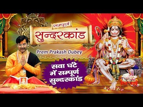 मंगलवार स्पेशल : सम्पूर्ण सुंदर कांड -  Sunder Kand By Prem Parkash Dubey #Ambey Bhakti