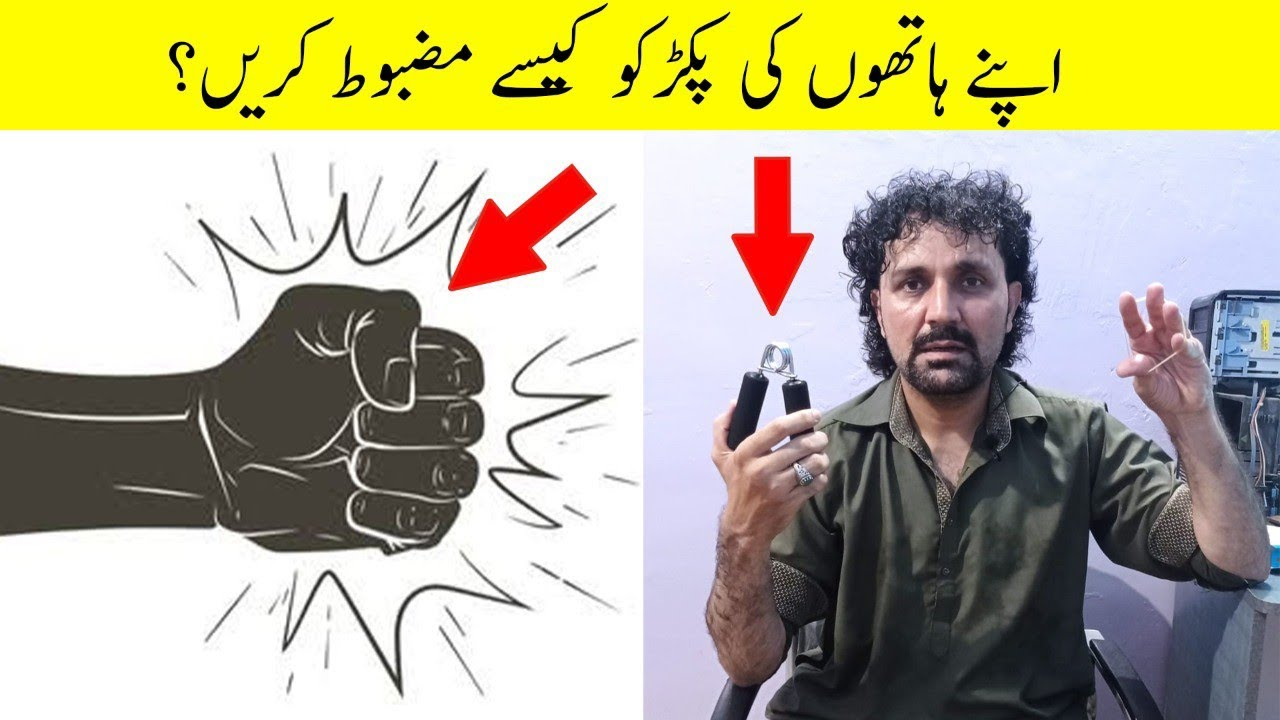 How to increase your Hand Grip strength    By Master Jabir Bangash