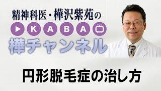 円形脱毛症の治し方【精神科医・樺沢紫苑】 thumbnail