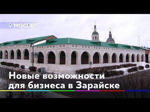 Как в Зарайске развивают туризм и привлекают инвестиции