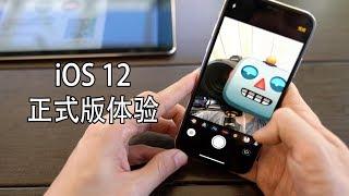 iOS 12 正式版体验:为什么你一定要升级。