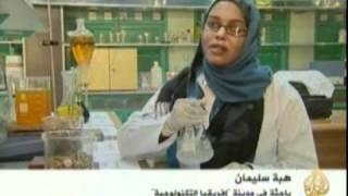 إنتاج الوقود الحيوي من نبتة الجاتروفا في السودان
