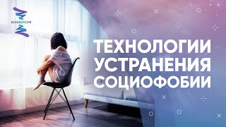 Технологии Юневерсум для устранения социофобии ЮНЕВЕРСУМ Проект Вячеслава Юнева