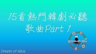 《韓劇ost/韓文主題歌曲精選》《熱門精選》必聽15首熱門韓劇主題歌曲合輯!part 1