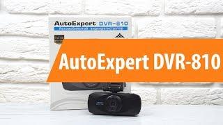 Распаковка AutoExpert DVR 810 / Unboxing AutoExpert DVR 810