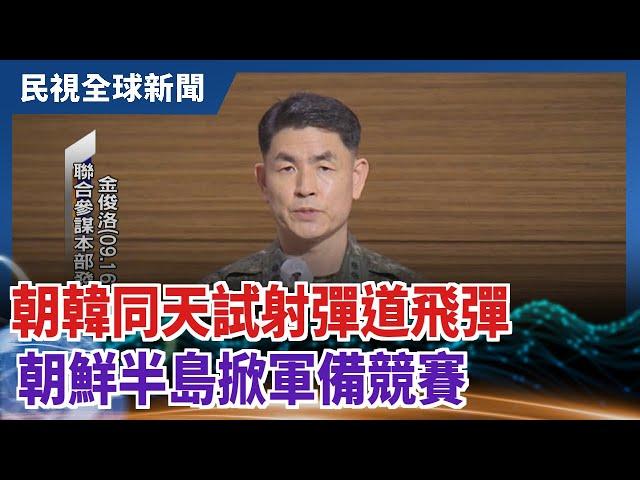 【民視全球新聞】朝韓同天試射彈道飛彈 朝鮮半島掀軍備競賽 2021.09.19