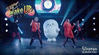 【COJIRASE THE TRIP】エビバデwakeUp!!【しろたんドライブ踊ってみた】 thumbnail