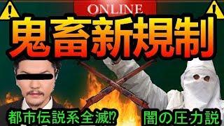 【大悲報】YouTube新規制【陰謀論を取り締まる】たっくーTV終了のお知らせww thumbnail