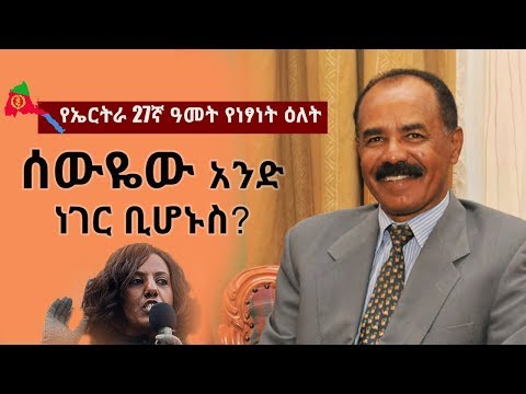 27th Independence Day of Eritrea & Isaias Afewerki