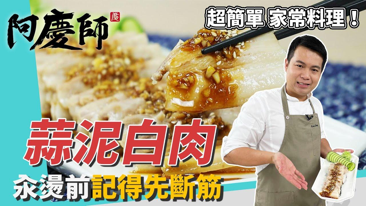 超簡單家常料理「蒜泥白肉」,汆燙秘訣「先斷筋」、特製沾醬配方公開|配小黃瓜清爽不膩口|阿慶師