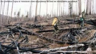 Витимская экспедиция (В.Чернобров, Космопоиск)