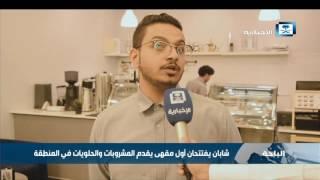 شابان يفتتاحان أول مقهى يقدم المشروبات والحلويات في المنطقة