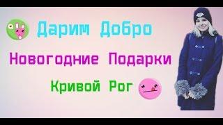 Дарим добро/Новогодние Подарки/Кривой Рог/Зинаида Приходько