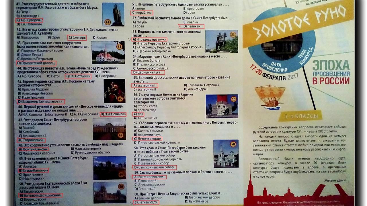 ответы на задачи международного конкурса кенгуру 2015 3-4 класс