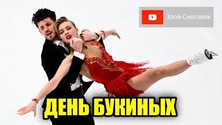 ДЕНЬ БУКИНЫХ или День Сурка Танцы на Льду Контрольные Прокаты Сборной России 2021