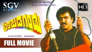 Kannada Full Movies | Anjada Gandu Kannada Full Movie | Kannada Movies |  Ravichandran, Kushbu