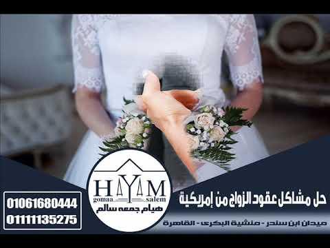 خطوات الزواج من اوروبية  –  مستند زواج عرفي ألمستشاره  هيأم جمعه سألم     01061680444