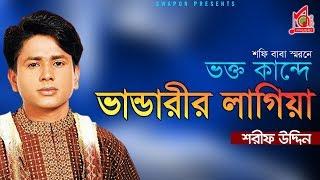 Download lagu Sharif Uddin Vokto Kande Vandarir Lagiya Vandari Gaan Music Audio MP3