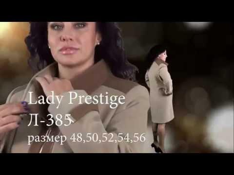 Пальто  женское из кашемира бежевое на змейке - Л-385