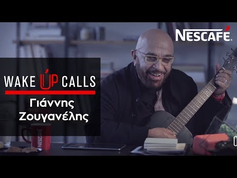 Nescafé Wake Up Calls - Γιάννης Ζουγανέλης | NESCAFÉ Greece