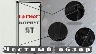 Корпус ST производства компании ДКС. Честный обзор