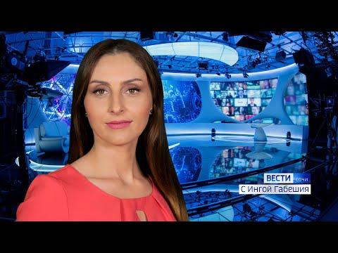 Вести Сочи 23.07.2020 9:00