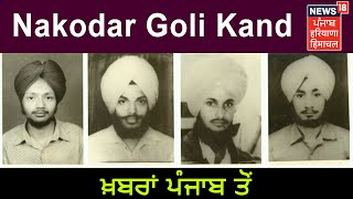 Here Is All You Need To Know About Nakodar Goli Kand