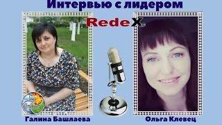 Интервью с лидером.Галина Башлаева и Ольга Клевец