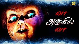 வா அருகில் வா, தமிழ் திகில் திரைப்படம் | Vaa Arugil Vaa Full Movie | Tamil Horror Movies