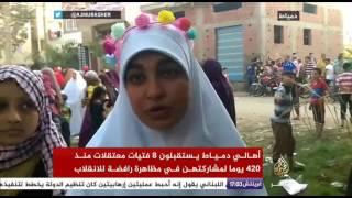 لحظة خروج 8 فتيات معتقلات منذ 420 يوما في مصر