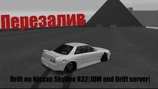 Перезалив Drift on Nissan Skyline R32|JDM and Drift server|