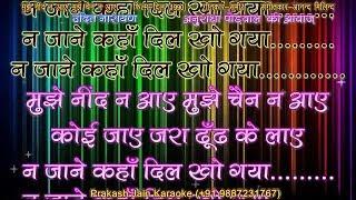 Mujhe Neend Na Aaye (+Female Voice) Demo Karaoke Stanza-2 हिंदी Lyrics By Prakash Jain