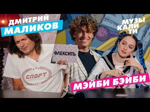 #Музыкалити - Дмитрий Маликов и МЭЙБИ БЭЙБИ